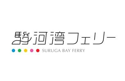 Suruga Bay Fähren